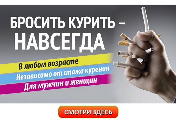 Как бросить в очередной раз курить