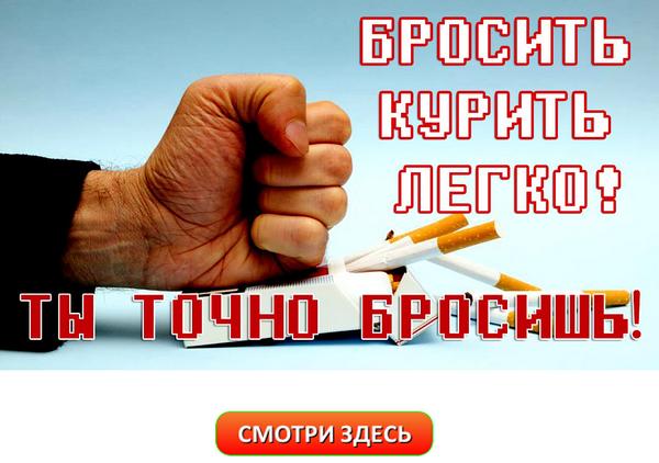 Как бросить курить актуально