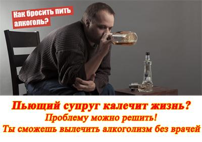 Если муж пьют