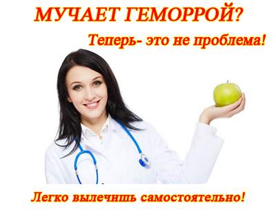 Синдромы внутреннего геморроя и лечение