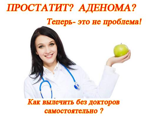 Лекарственное средства простамол