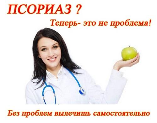 Аспирин и водка от псориаза
