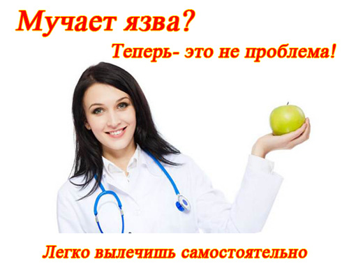 Лечение артроза при язве желудка
