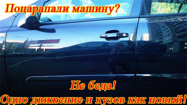 Торпеды царапин улучшение автомобиль 0 мая
