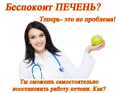 Гепатит а листовка
