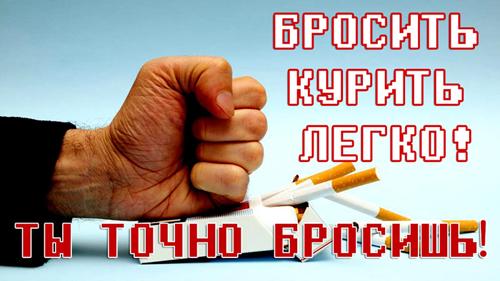 Бросить курить лечение и цены
