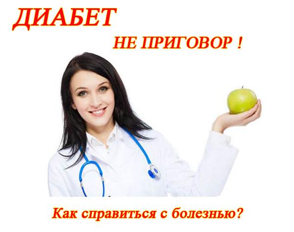 Познер владимир владимирович сахарный диабет